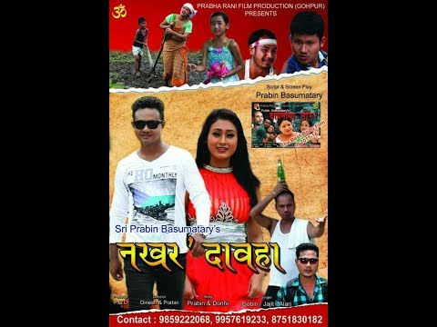Latest bodo new movie