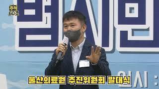 [추적60초] 울산의료원 추진위원회 발대식