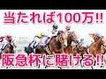 【2017年競馬】当たれば100万!!GIII阪急杯に賭けた結果…!!