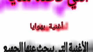 أغنية بهوايا إنتي قاعدة معايا عينيك ليا مرايا   bhawaya inti ga3da m3aya
