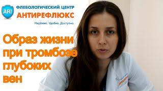тромбоз глубоких вен лечение и образ жизни