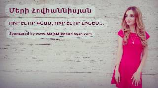 Merry Hovhannisyan - Ur el vor gnam, ur el vor linem
