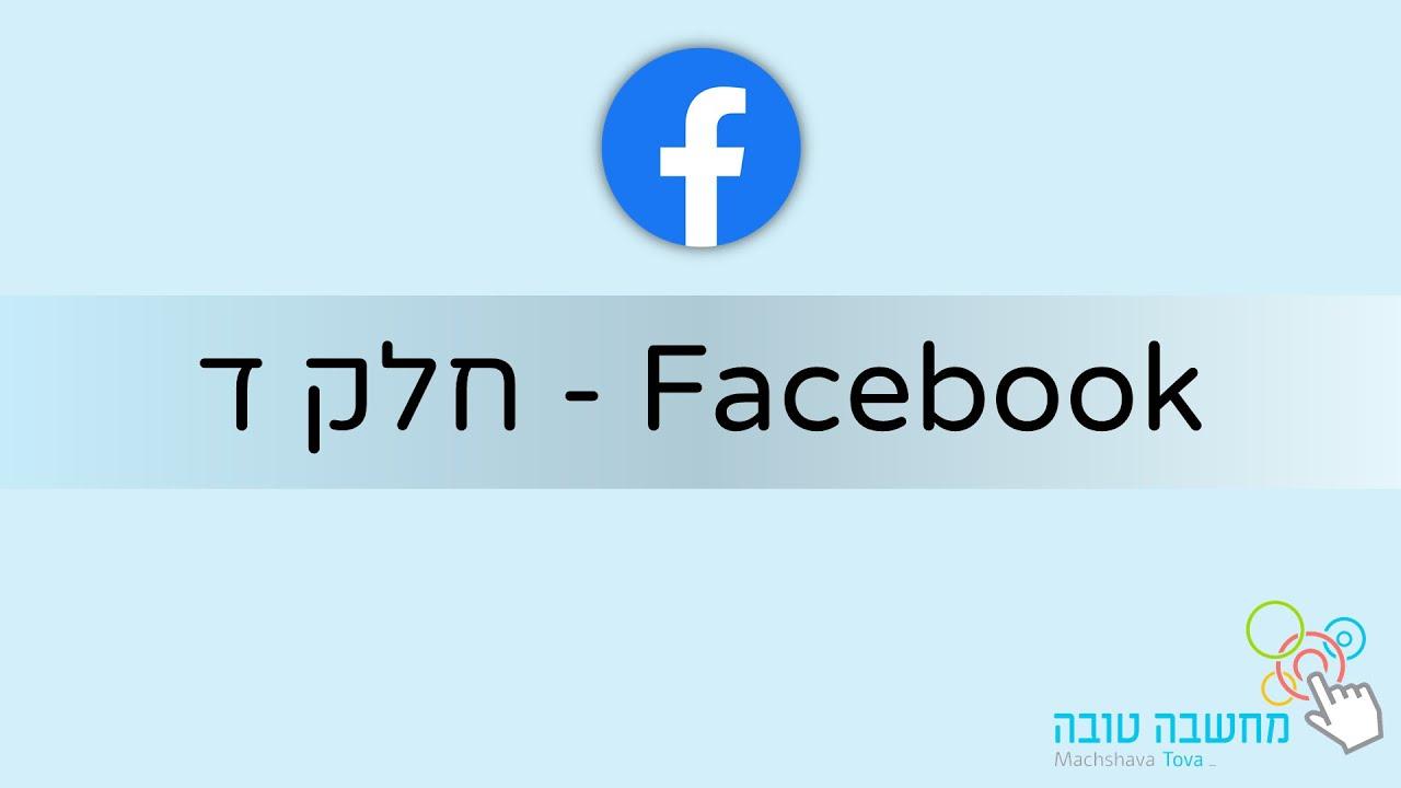Facebook - חלק ד' 02.03.21