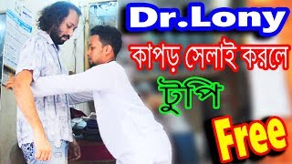 Bangla Funny Desi Tailor | Bangla Funny Video | Dr Lony Bangla Fun
