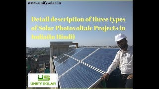 Which type of Solar PV Project suitable for you(हिंदी में) ||OFF GRID|| ON GRID|| Hybrid