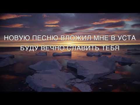 Только Ты Господь, упование мое.