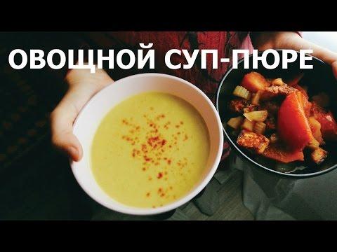 Грибной суп на