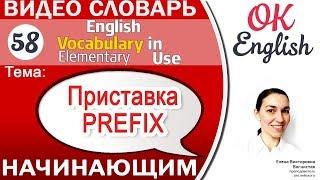 Тема 58 Приставки в английском - Prefixes 📕Английский словарь | OK English