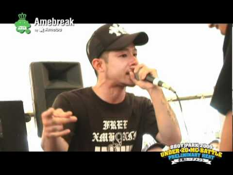 『BBOY PARK 2009〜UNDER 20 MC BATTLE〜』予選ハイライト(2/4)