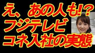 月9ドラマも不発続き! フジテレビ新人アナウンサーコネ入社の黒い実態 ...
