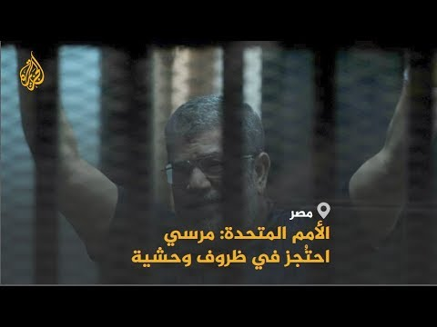 -قتل تعسفي-.. شاهد خلاصة ما خرج به تقرير الأمم المتحدة بشأن وفاة #مرسي  - 17:54-2019 / 11 / 8