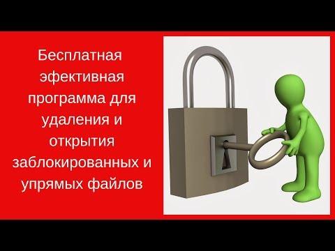 программа для удаления заблокированных и упрямых файлов IObit Unlocker