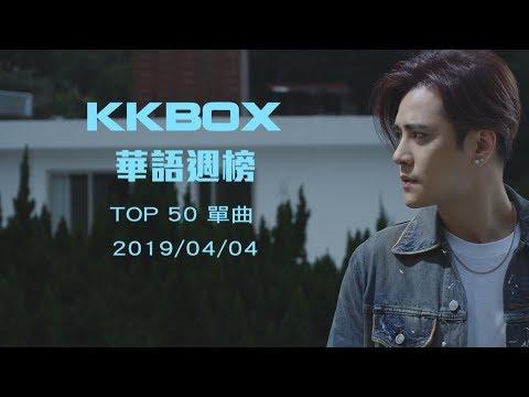 20190404 KKBOX 華語單曲週榜排行榜 Taiwan C-POP  Chart TOP50