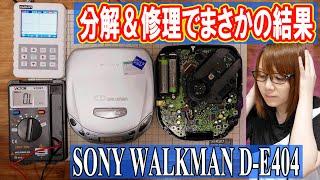 ハードオフで500円(税別)で購入したのジャンクのソニーのポーターブルCDプレーヤー『SONY WALKMAN D-E404』の動作確認&修理方法・手順を紹介します。 【もくじ】 ...