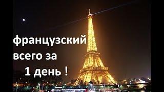 Выучи французский за 1 день!