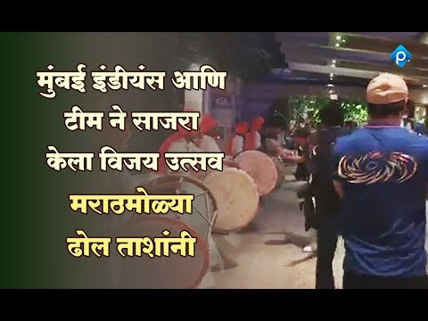 मुंबई इंडियन्स आणि टीम ने मराठ मोळ्या ढोल ताशांनी साजरा केला विजयोत्सव