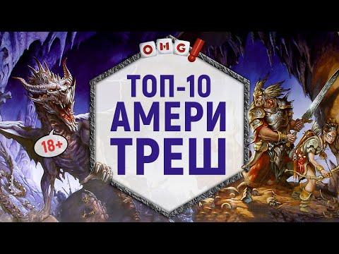 ТОП 10 ЛУЧШИХ НАСТОЛЬНЫХ ИГР в жанре AMERITRASH 18+