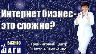 Интернет бизнес, это сложно или нет? Интервью...(Интернет бизнес, это сложно или нет? Интервью с Анной Тимошенко. Онлайн-тренинг 29-30 апреля