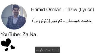Hamid Osman- Taziw Lyrics ( Zhernus) 2017