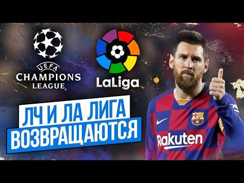 Когда и как вернется Ла Лига и Лига Чемпионов