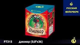 Салют Р7315   Джокер 0,8 х 36(Купить салют Джокер в Челябинске можно в нашем интернет- магазине → http://boom74.ru Магазин пиротехники http://boom74.ru..., 2015-11-06T06:06:59.000Z)