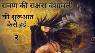 Interesting & Unknown Facts about Raavan in Raavan Series - Part 2