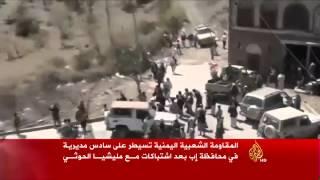 المقاومة اليمنية تتقدم في إب وأرحب