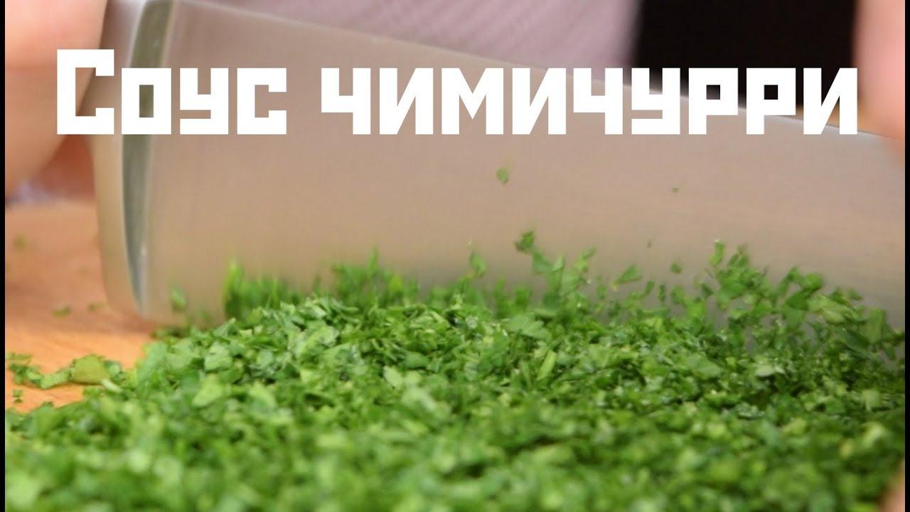 Соус чимичурри - универсальный соус к мясу с чесноком и зеленью