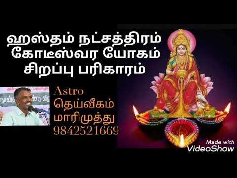 ஹஸ்தம் நட்சத்திரம் கோடீஸ்வர யோகம் சிறப்பு பரிகாரம்.