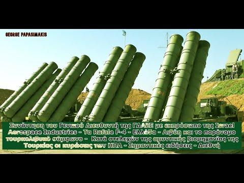 Κατά στελεχών της αμυντικής βιομηχανίας της Τουρκίας οι κυρώσεις των ΗΠΑ - Σημαντικές ειδήσεις