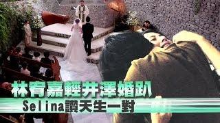 林宥嘉熱舞逗嬌妻 Selina抽捧花超強運 | 台灣蘋果日報