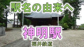 【由来紀行021】神明駅を降りてみると【福井県】