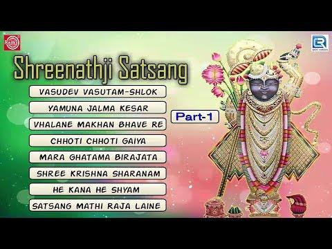 Latest Gujarati Bhajan | Shreenathji Satsang | Part 1 | Shreenathji Bhajan | Full Audio JUKEBOX