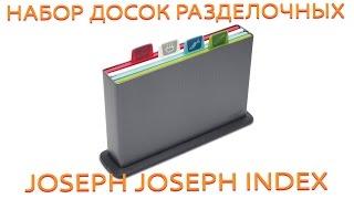 Набор досок разделочных Joseph Joseph Index™ видеообзор
