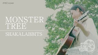 MONSTER TREE/SHAKALABBITS(cover)《歌詞付き》