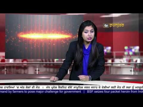 Punjabi NEWS | 26 November 2017 | TV Punjab