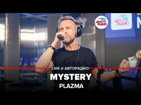 🅰️ Plazma - Mystery (LIVE @ Авторадио)