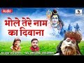 Shiva Songs   Shiv Bhajans   Mahadev songs, भजन हिंदी Hindi Bhajan