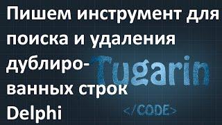 Поиска и удаление дублированных строк в Delphi (+ исходный код / исходник) | Delphi Видеоуроки