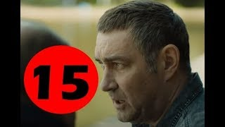 Балабол 2 сезон 15 серия - анонс и дата выхода