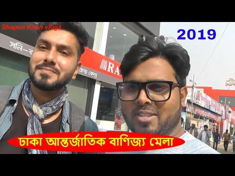 বাণিজ্য মেলা  2019 | Dhaka International Trade Fair 2019 In BD  | Shapon Khan Vlogs