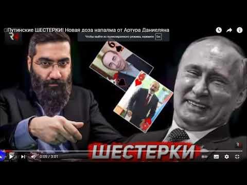 Армяне о России Артура Даниеляна Россия сутенер?А кто же тогда Армения,армяне?Армянский нацизм?ФАКТЫ