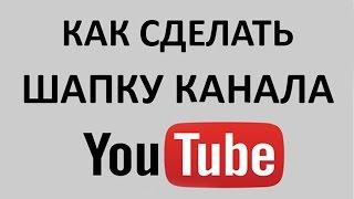 Оформление каналов YouTube. Как оформить канал на Ютубе. Продвижение на YouTube