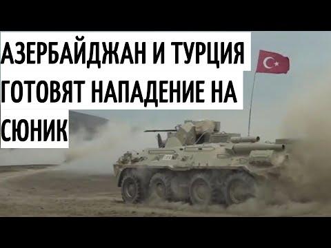 Армяне предупредили Байдена: Азербайджан и Турция готовят нападение на Сюник Новости Армении сегодня