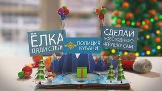 Новогодняя игрушка своими руками для Ёлки Дяди Стёпы(Сегодня стартует новый предновогодний интерактивный проект «Блога Дяди Степы», в рамках которого школьни..., 2014-11-25T09:02:03.000Z)
