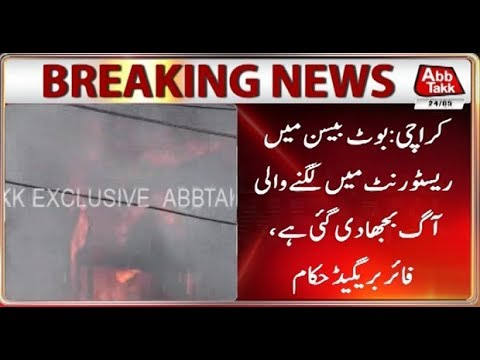 Karachi: Restaurant Fire At Boat Basin Extinguished