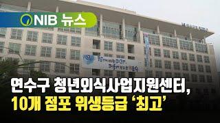 [NIB 뉴스] 연수구…