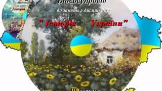 Навчальне відео з Історії України / История Украины
