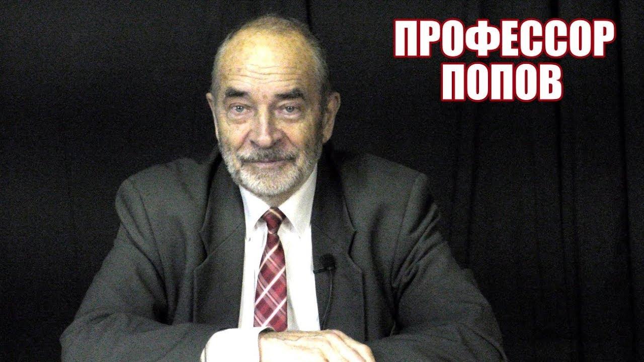 Как устроена Рабочая партия России? Профессор Попов