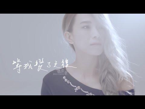 張芸京Jing Chang【等我變了之後 】Official 完整版MV [HD]